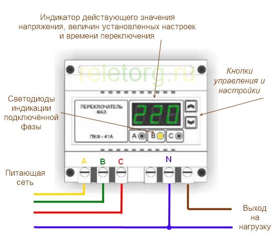 Автоматический коммутатор фаз схема